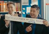 Сцена из фильма На троих (2015)