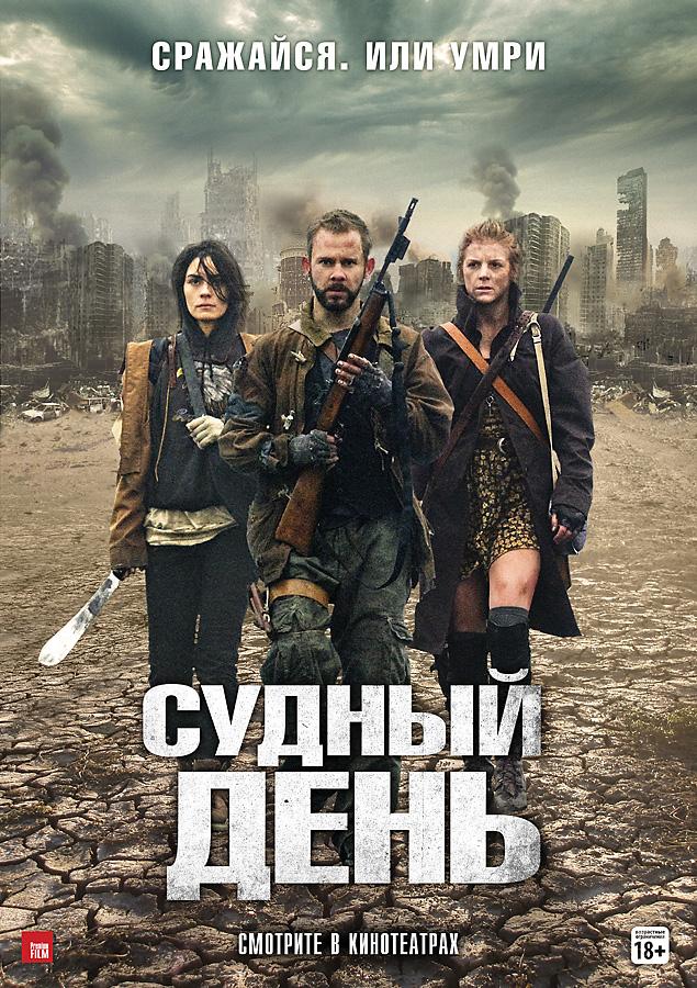 Скачать торрент страна призраков / incident in a ghost land (2018.