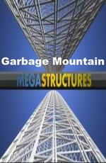 National Geographic: Суперсооружения: Гора мусора
