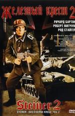 Железный крест 2: штайнер (1979) смотреть онлайн или скачать фильм.