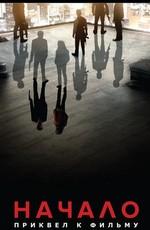 Начало: Приквел к фильму / Inception: The Cobol Job (2010)