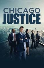 Правосудие Чикаго / Chicago Justice (2017)