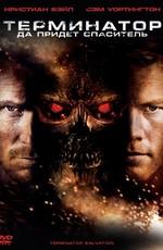 Терминатор: Да придёт спаситель / Terminator Salvation (2009)