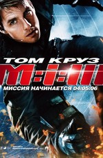 Миссия: невыполнима 3 / Mission: Impossible III (2006)