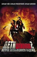 Дети шпионов 2: Остров несбывшихся надежд / Spy Kids 2: Island of Lost Dreams (2003)