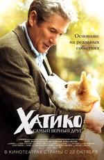 Хатико: Самый верный друг / Hachiko: A Dog's Story (2009)