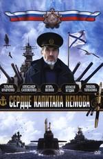 Сердце капитана Немова
