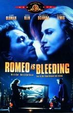 Ромео истекает кровью