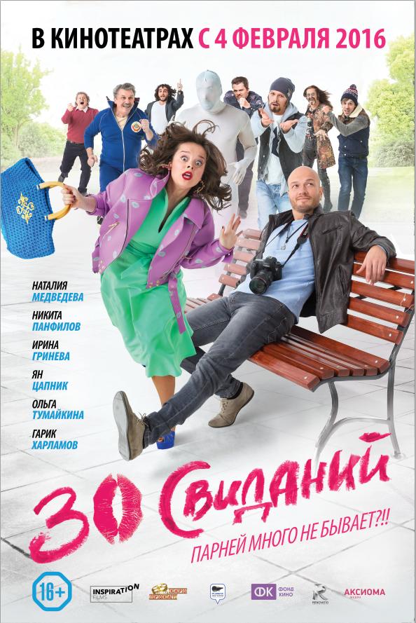 Скачать фильмы через торрент новые российские.