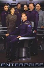 Звездный путь: Энтерпрайз / Star Trek: Enterprise (2001)