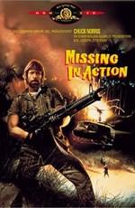 Без вести пропавшие / Missing in Action (1984)