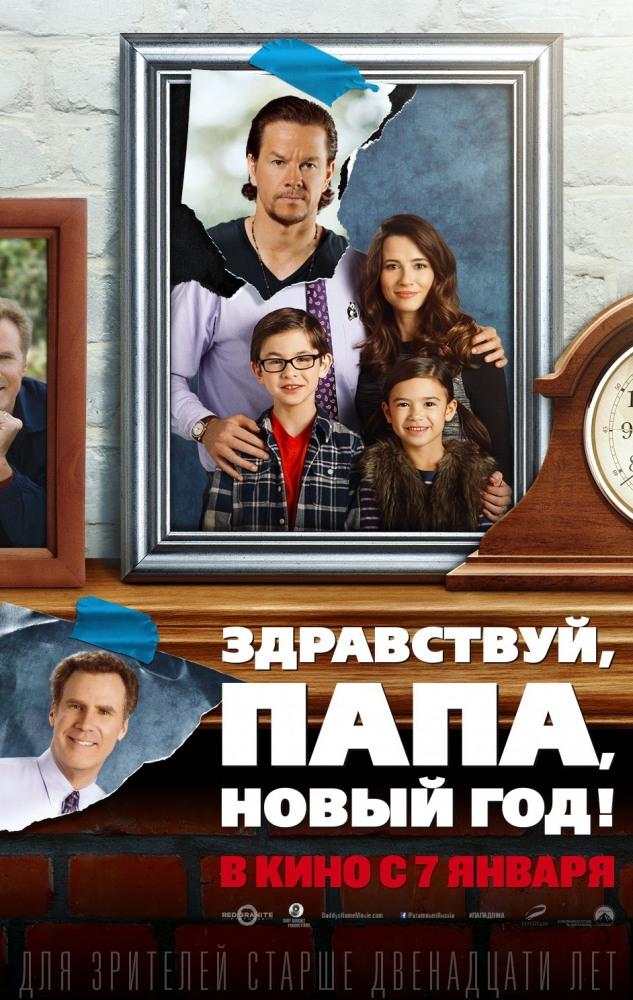Дом в конце времен (2013) скачать торрент бесплатно.