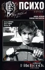 Психо / Psycho (1960)