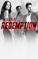 Черный список: Искупление / The Blacklist: Redemption (2017)
