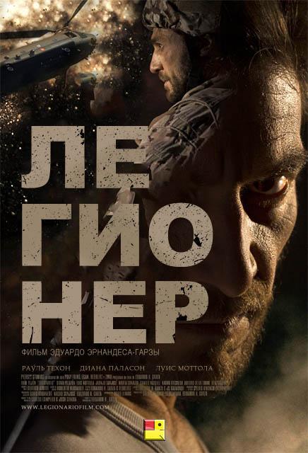Последний легион / the last legion (2007) hdrip / dvd5 / blu-ray.