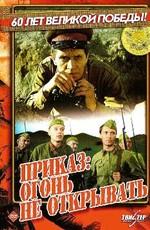 Приказ: перейти границу (1982) dvdrip скачать через торрент бесплатно.
