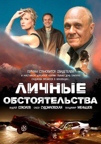 Личные обстоятельства сезон 1 (2012) смотреть онлайн или скачать.