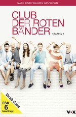 Красные браслеты / Club der roten Bänder (2015)