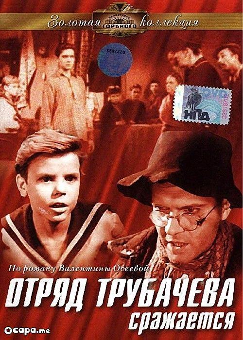 Отряд трубачева сражается (1957) смотреть онлайн или скачать фильм.