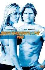 Добро пожаловать в рай! 2: Риф / Into the Blue 2: The Reef (2009)