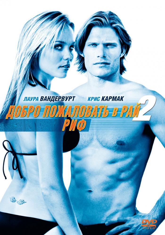 Добро пожаловать в рай! 2: риф (2009) смотреть онлайн или скачать.