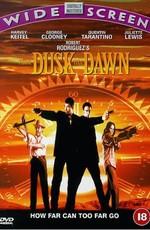 От Заката до Рассвета: Дополнительные материалы / From Dusk Till Dawn: Bonuces (1996)
