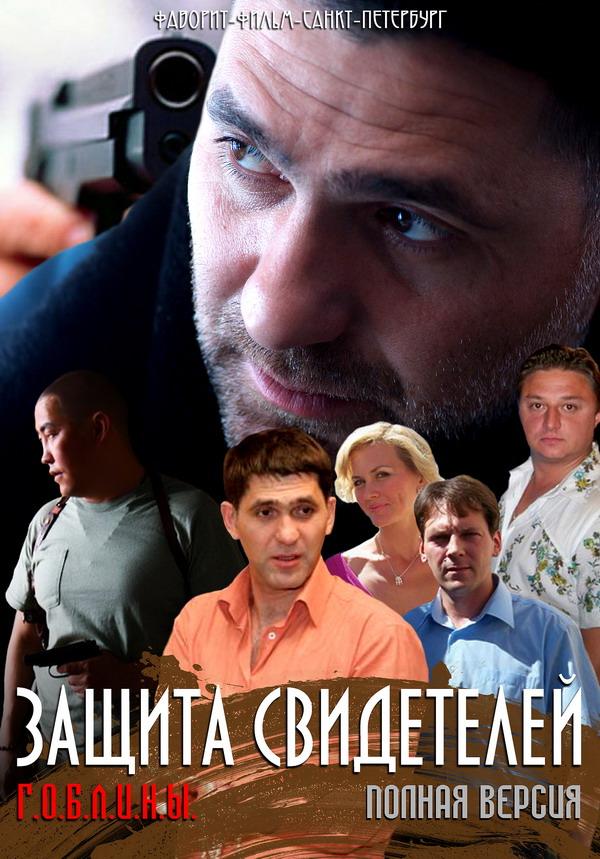 Скачать сериал государственная защита [все сезоны] (2013) satrip.