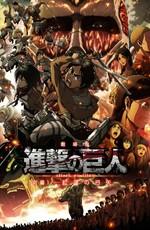 Вторжение титанов: Багровые стрелы / Gekijouban Shingeki no kyojin Zenpen: Guren no yumiya (2014)