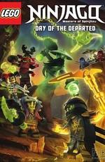 Lego Ниндзяго: Мастера кружитцу - День ушедших / LEGO Ninjago: Masters of Spinjitzu - Day of the Departed (2016)