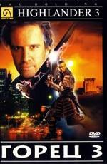 Горец 3: Последнее измерение / Highlander III: The Sorcerer (1994)