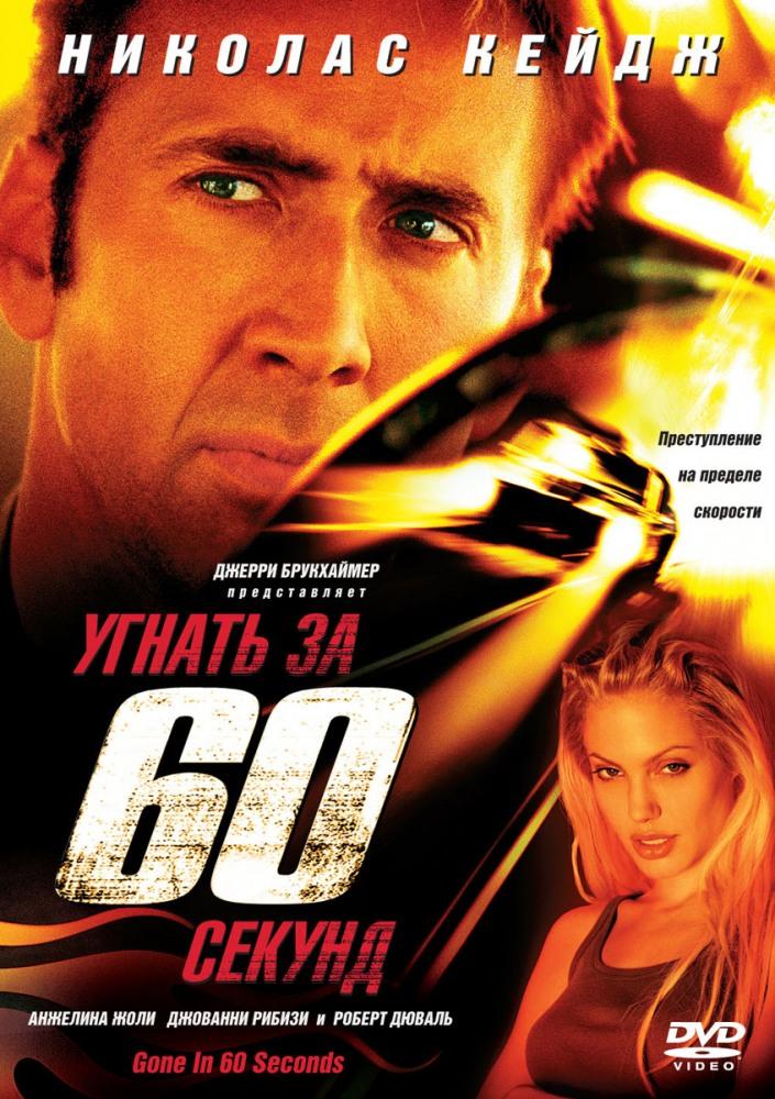 Музыка из фильма угнать за 60 секунд скачать.