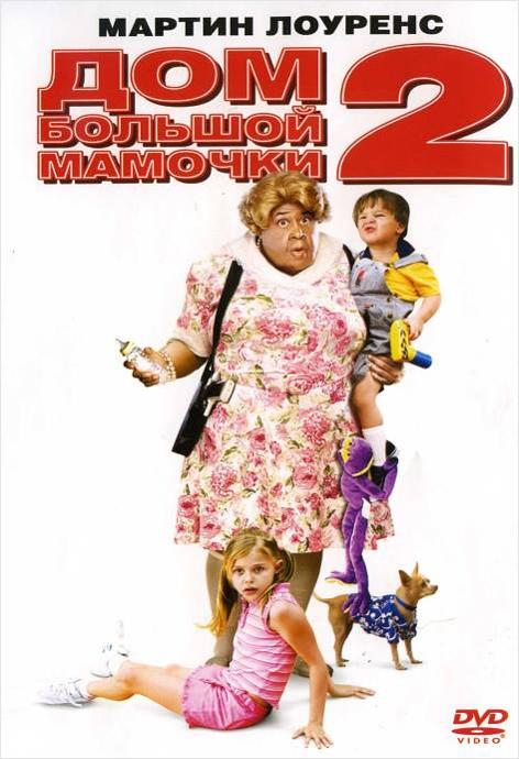 Дом большой мамочки 2 (2006) смотреть онлайн или скачать фильм.
