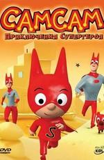 СамСам: Приключения Супергероя