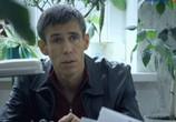 Сцена из фильма Расплата за любовь (2011) Расплата за любовь сцена 6