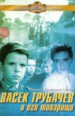 Отряд трубачёва сражается (1957) скачать торрент в хорошем.