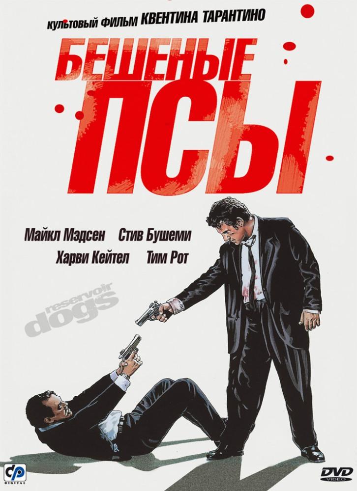 Бешеные псы (1992) смотреть онлайн или скачать фильм через торрент.