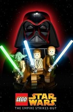 ЛЕГО Звездные войны: Империя наносит удар / Lego Star wars: The Empire strikes out (2012)
