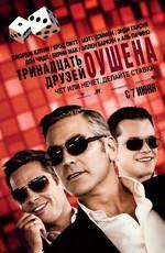 13 друзей Оушена / Ocean's Thirteen (2007)