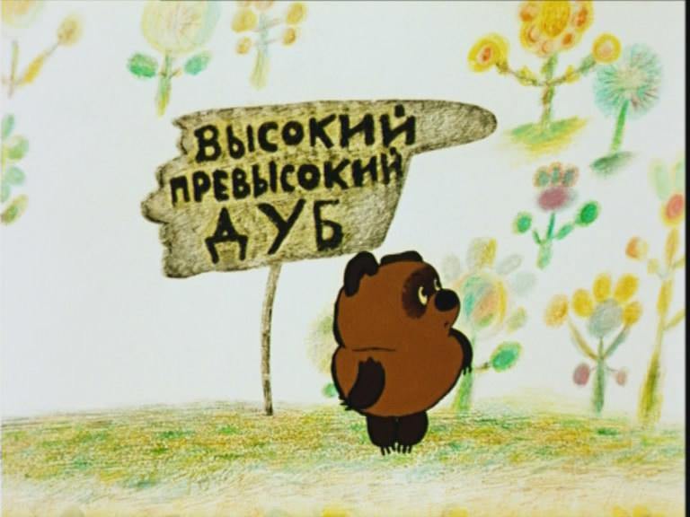Винни пух (1969) скачать торрентом мультфильм бесплатно.
