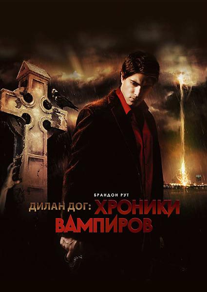 Объятия вампира (2013) смотреть онлайн или скачать фильм через.