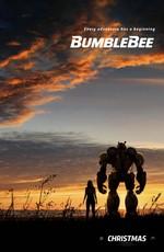 Бамблби / Bumblebee (2018)