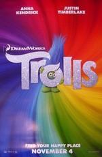 Тролли / Trolls (2016)