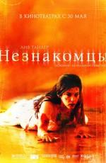 Незнакомцы / The Strangers (2008)