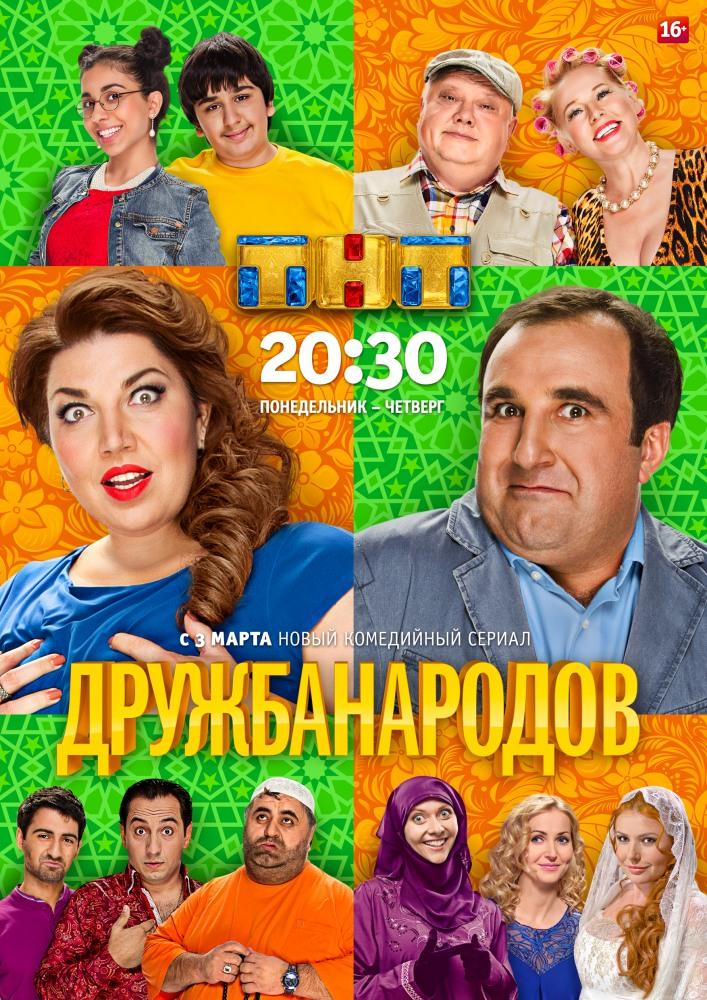 Дружба народов сезон 1 (2014) смотреть онлайн или скачать сериал.
