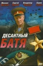 Десантный батя — desantnyj batja (2008)   сериал-торрент: скачать.