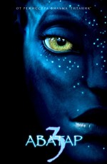 Аватар 3 / Avatar 3 (2021)