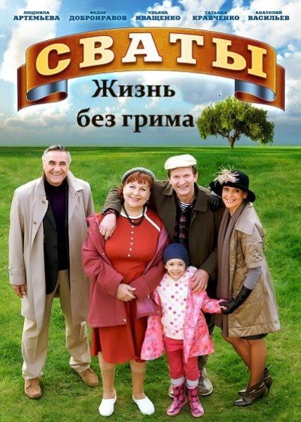 Свати 6 сезон / сваты 6 все серии (2013) смотреть онлайн сериал.