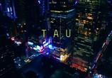 Сцена из фильма Тау / Tau (2018) Тау сцена 1