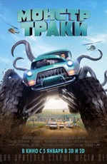 Монстр-траки / Monster Trucks (2017)