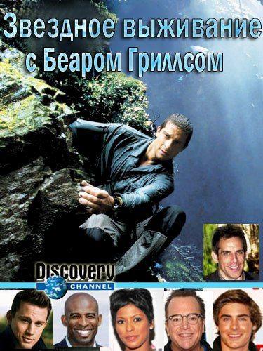 Rutor. Info:: discovery. Звездное выживание с беаром гриллсом.